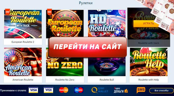 Руская рулетка онлайн игра