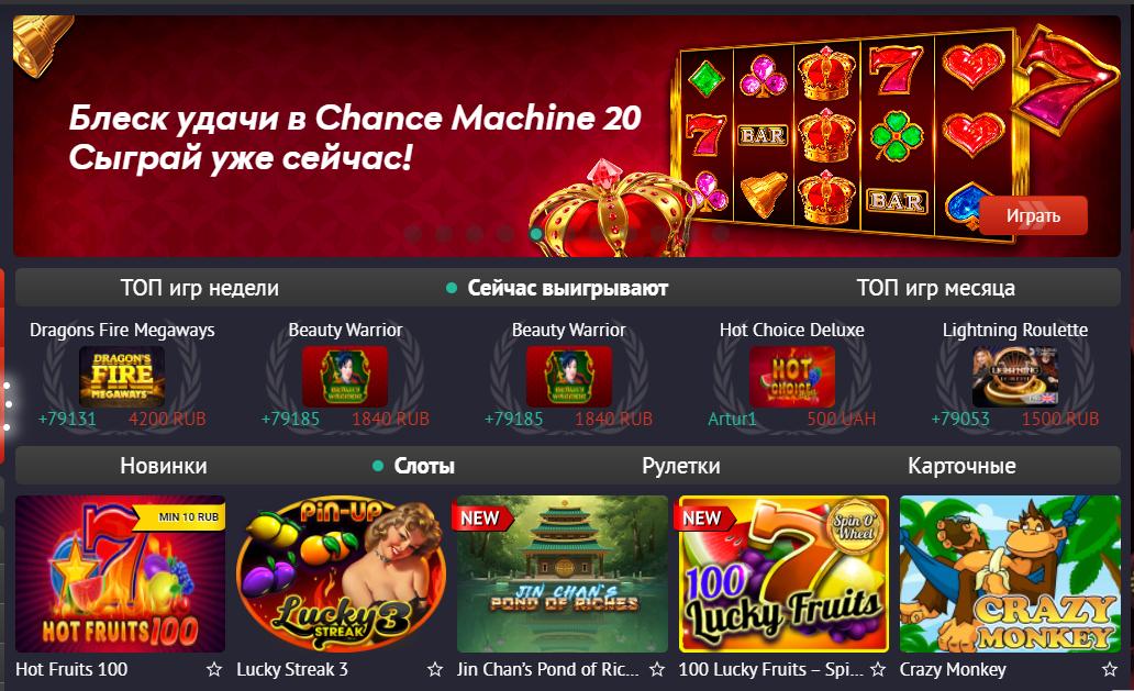 Онлайн казино пин ап официальный сайт