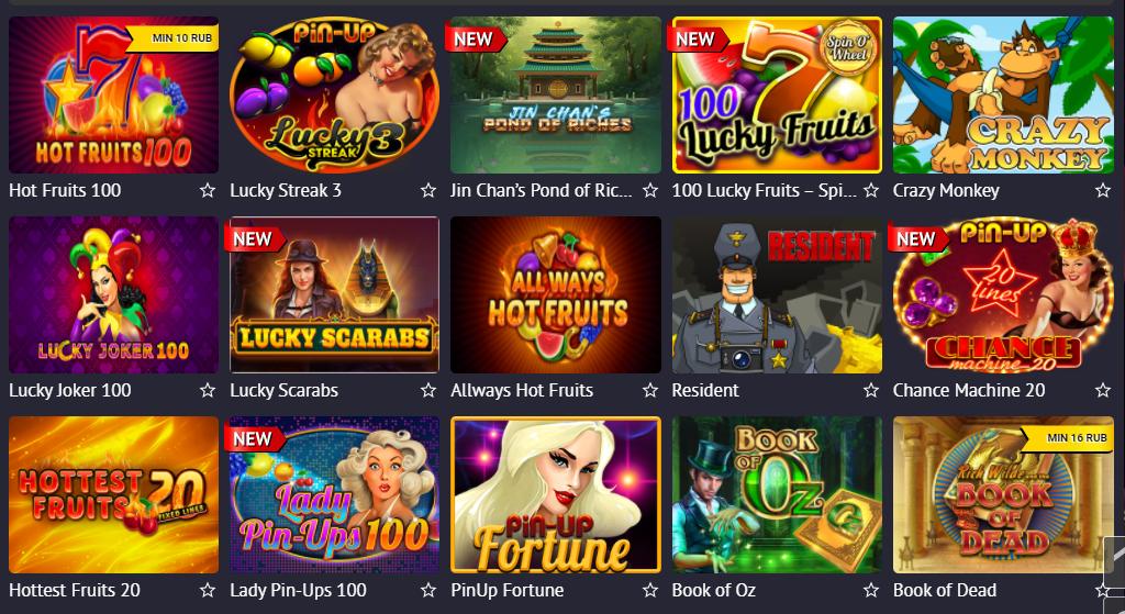 Пин Ап Казино предлагает играть онлайн в игровые автоматы через официальный сайт, на Pin Up Casino com можно пройти регистрацию за 5 минут и играть на деньги на рубли или доллары.