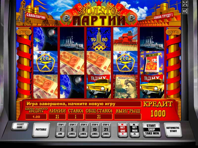 Играть в игровой автоматы бесплатно без регистрации в хорошем качестве i игровые автоматы золото партии