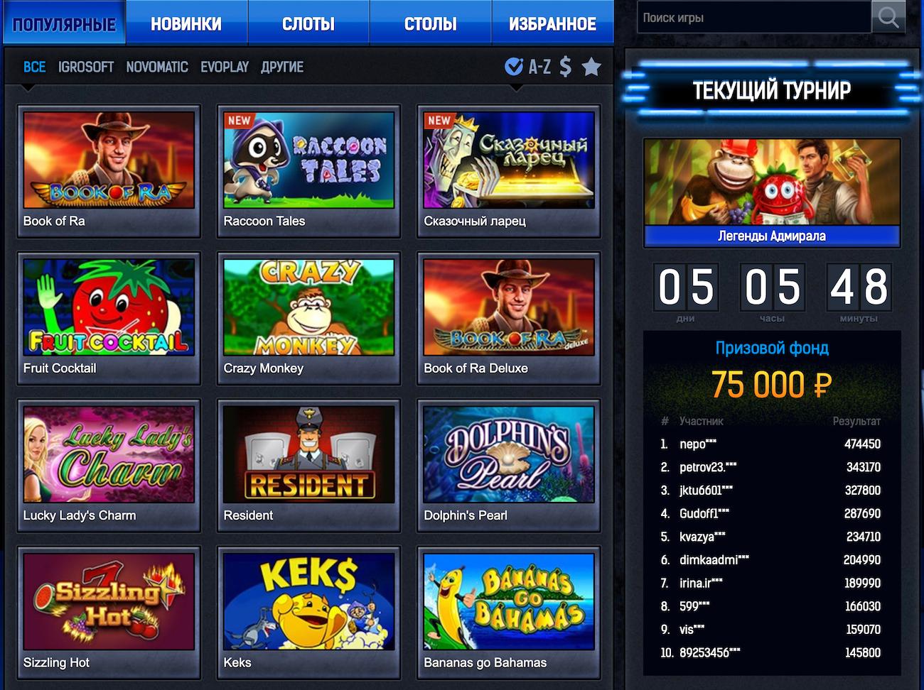 Азартные игры игровые автоматы все игры 777 реально ли обыграть онлайн казино