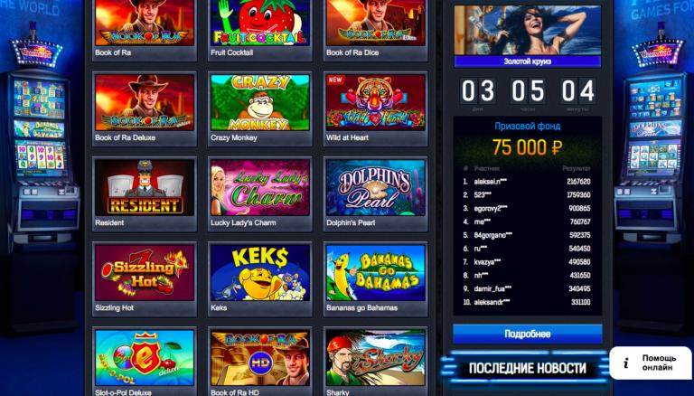 Онлайн игровые автоматы играть бесплатно columbus