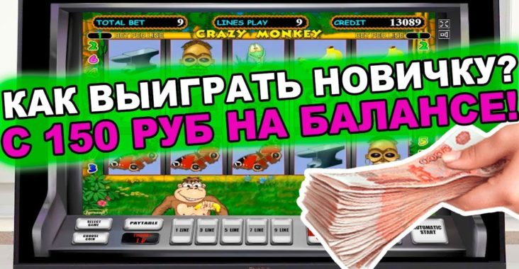 Казино онлайн на деньги онлайн