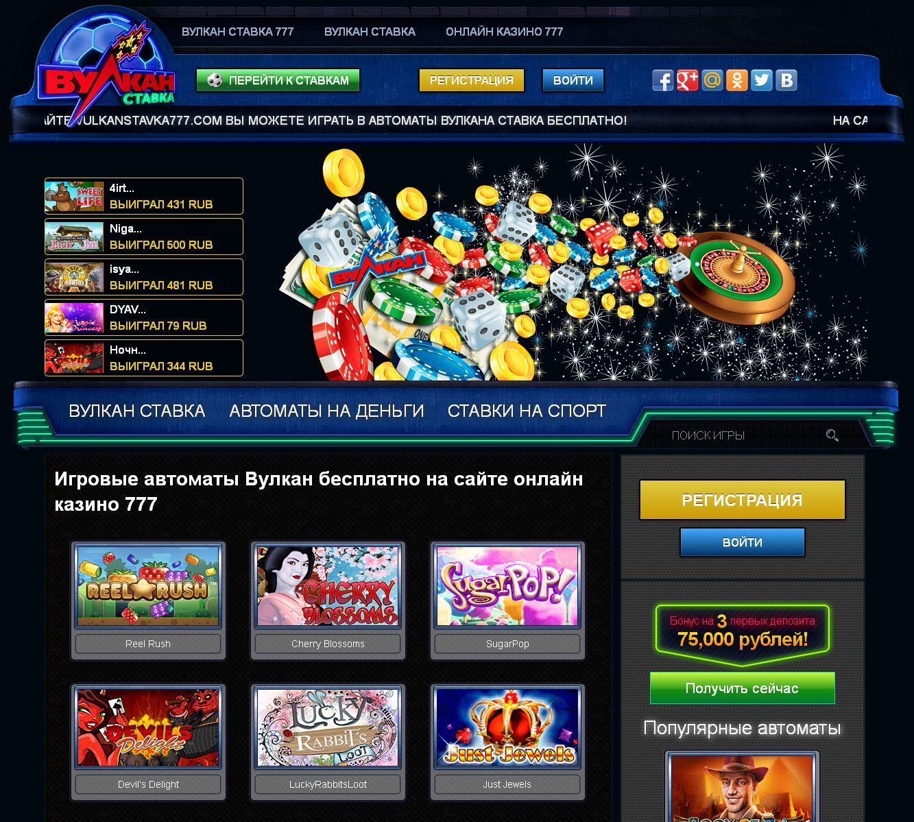 Казино вулкан играть на реальные деньги смотреть онлайн казино рояль 2006 hd