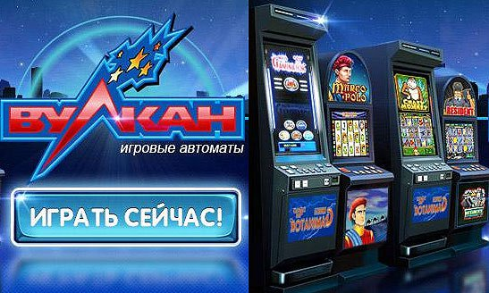 вулкан казино игровые автоматы играть
