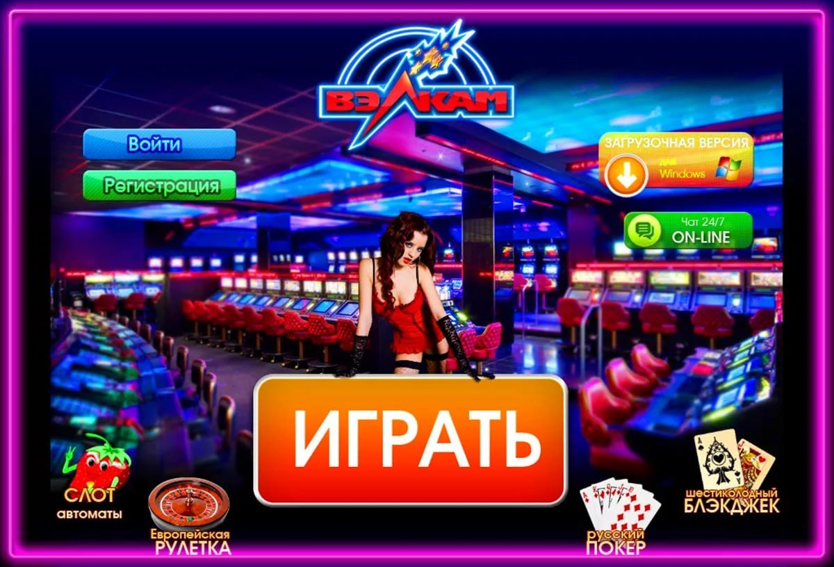 Скачать бесплатно русские игровые автоматы играть бесплатно старые игровой автоматы i