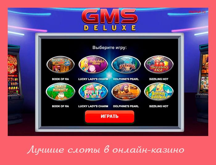 Игровые автоматы колпино